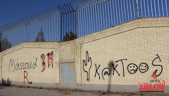 نوشته های روی دیوار خانه خشتی رفسنجان1