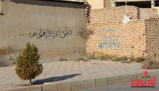 نوشته های روی دیوار خانه خشتی رفسنجان12