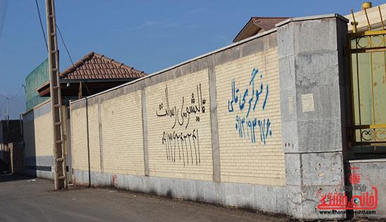 نوشته های روی دیوار خانه خشتی رفسنجان16
