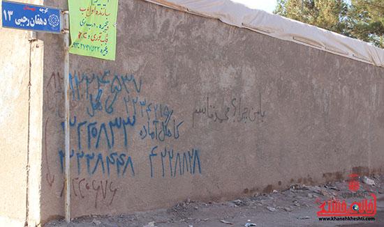 نوشته های روی دیوار خانه خشتی رفسنجان19