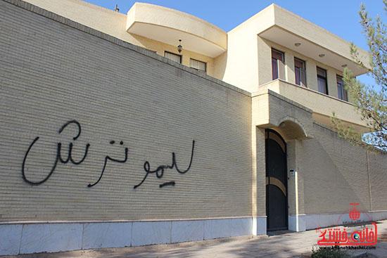 نوشته های روی دیوار خانه خشتی رفسنجان2