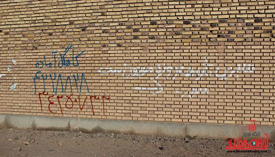 نوشته های روی دیوار خانه خشتی رفسنجان21