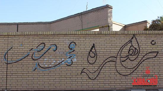 عاشقانه های من بر روی دیوارهای شهرم