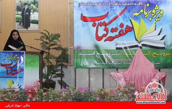 ویژه برنامه کتاب در سالن شهدای دانش آموز آموزش و پرورش رفسنجان
