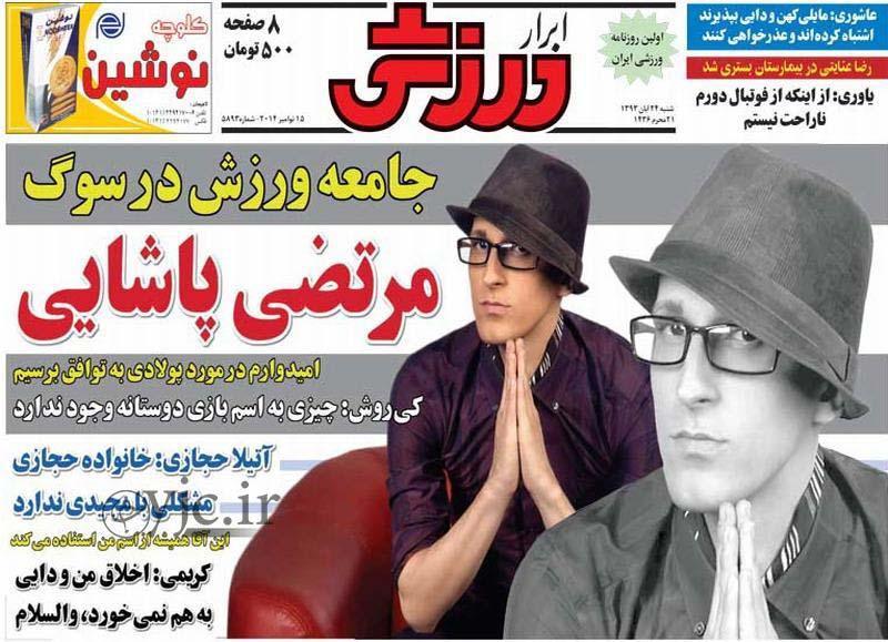 صفحه اول روزنامههای اجتماعی، سیاسی و ورزشی شنبه با تیتر درگذشت مرتضی پاشایی+تصاویر