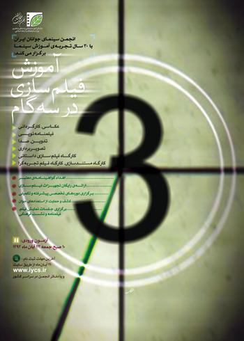 آغاز پذیرش هنرجوی فیلمسازی/ فارغ التحصیلی بیش از ۶۰۰ فیلمساز از انجمن سینمای جوانان رفسنجان