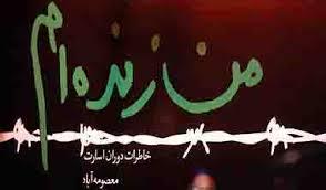 استقبال رفسنجانی ها از مسابقه کتابخوانی «من زنده ام»/افتتاح نمایشگاه یک هزار کتاب دفاع مقدس در رفسنجان