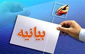 بیانیه اتحادیه انجمن های اسلامی دانش آموزان رفسنجان بمناسبت 13 آبان