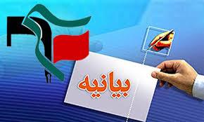 بیانیه دفتر بسیج دانشجویی رفسنجان بمناسبت 13 آبان و عاشورای حسینی
