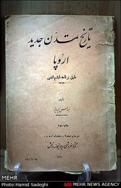 کتابهای درسی قدیمی ایران (عکس)