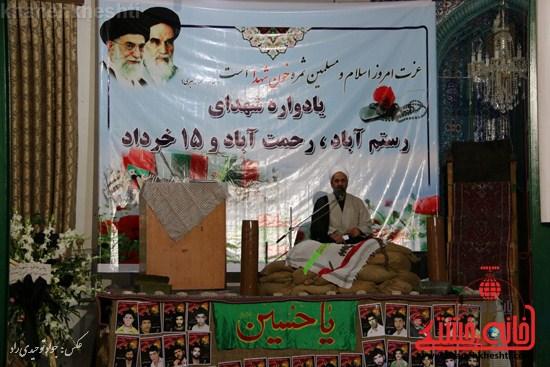 دوربین خانه خشتی در یادواره شهدای رستم آباد ، رحمت آباد و 15 خرداد رفسنجان