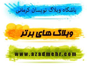 گلدان وبلاگی استان کرمان شماره/28