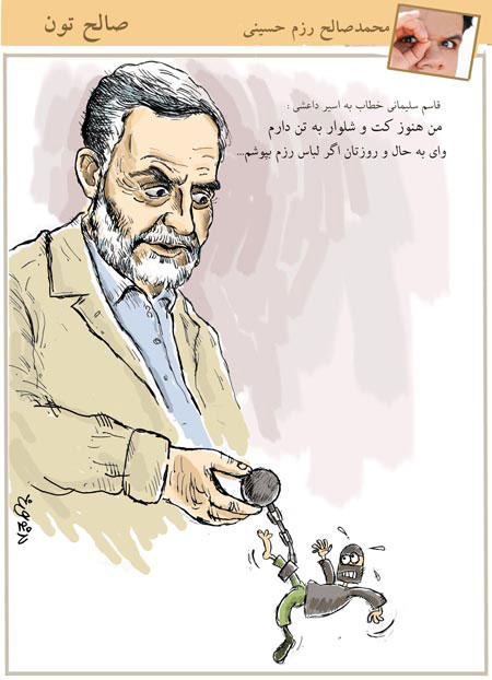 پیام حاج قاسم خطاب به اسیر داعشی+کاریکاتور