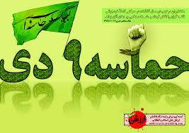 حماسه 9 دی لوح افتخاری در صفحه انقلاب اسلامی است