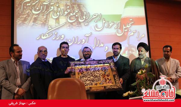 از فعالان قرآنی و ورزشی در رفسنجان تجلیل شد+عکس