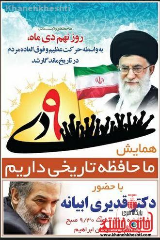 قوانین آزادی بیان در رفسنجان مستقل از بقیه کشور است!!!!