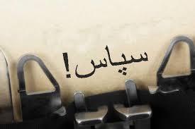 «سپاس» جایگزین «مرسی» شود