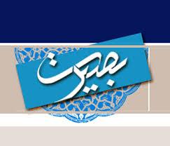 بی بصیرتی یاران پیامبر آن ها را از صراط مستقیم منحرف ساخت/ نهم دی ماه ایستگاه آزمون بصیرتی ملت ایران بود