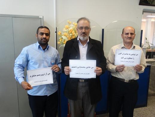 کارکنان شرکت آب و فاضلاب رفسنجان به کمپین عشاق محمد(ص) پیوستند
