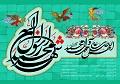 "کلیپ ارسالی مخاطب سایت ""خانه خشتی"" در مدح آقا رسول الله"
