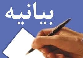 بیانیه سازمان جهاد کشاورزی استان کرمان