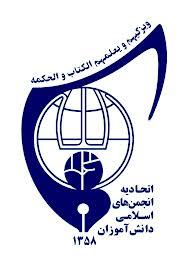اتحادیه انجمن اسلامی دانش آموزان رفسنجان توهین به ساحت مقدس پیامبر اسلام (ص) را محکوم کرد