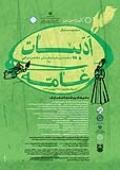 نخستین همایش ملی نگاهی نو به ادبیات عامه در دانشگاه ولی عصر (عج) رفسنجان برگزار می شود