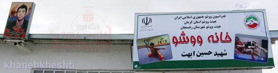 خانه ووشو شهید حسین ابهت در رفسنجان افتتاح شد + عکس