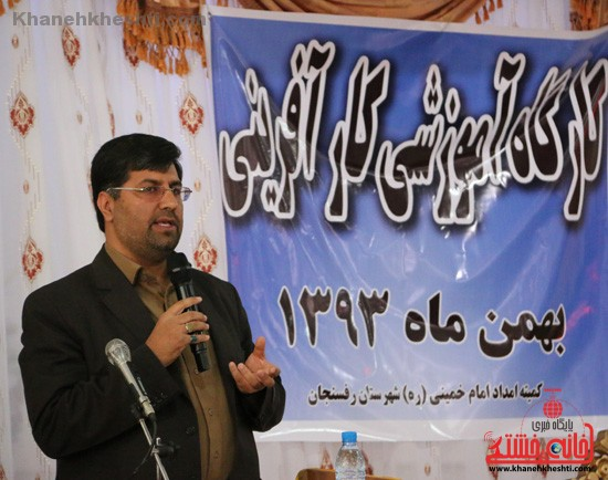 افتتاح کارگاه آموزشی کمیته امداد امام خمینی (ره) (۱۶)