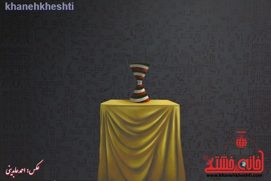 نمایشگاه  از فاصله ها۲  در رفسنجان (۶)