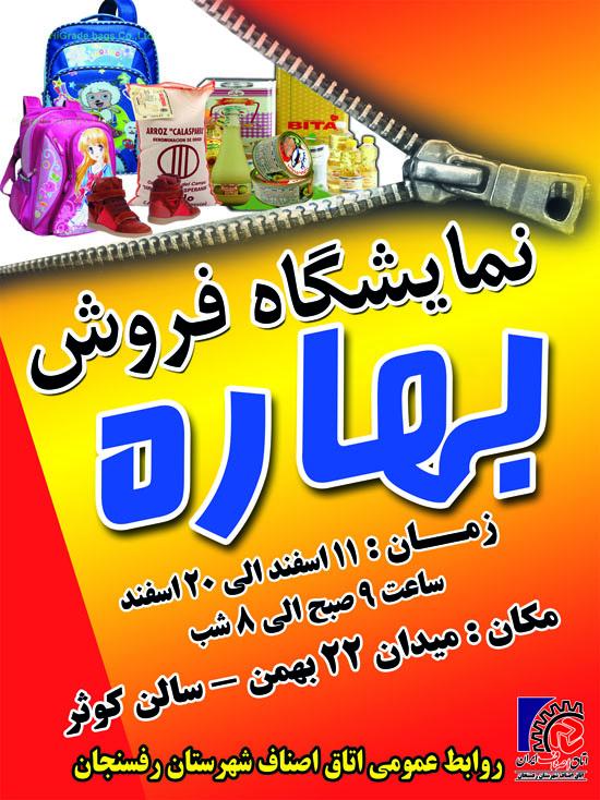 نمایشگاه فروش بهاره در رفسنجان برپا می شود