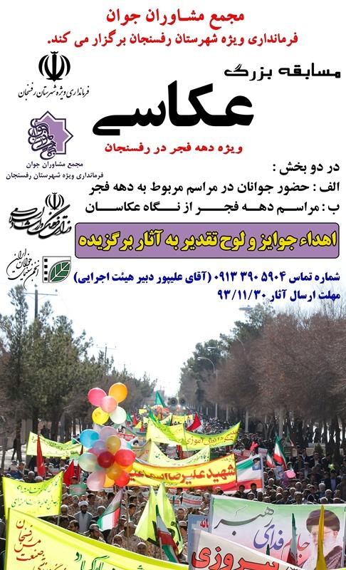 مسابقه عکاسی دهه فجر در رفسنجان برگزار می شود