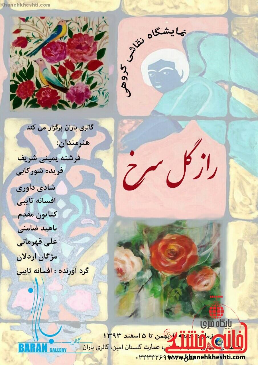 راز گل سرخ در رفسنجان نمایان می شود