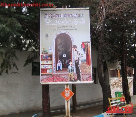 اکران فیلم های جشنواره عمار در شهر سرچشمه