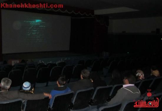 اکران فیلم عمار_خانه خشتی1