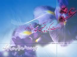 به بهانه میلاد بانوی کربلا / روز پرستار مبارک