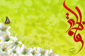 جشن میلاد کوثر در رفسنجان برگزار می شود