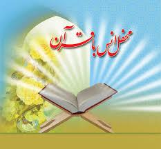 محفل انس با قرآن در قاسم آباد رفسنجان برگزار شد