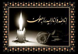 قاری ممتاز استان کرمان درگذشت
