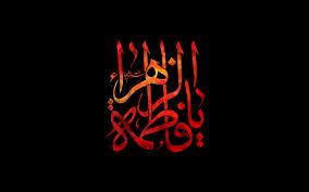 همایش فاطمی در رفسنجان برگزار می شود/ لزوم پرهیز از تشییع نمادین حضرت فاطمه (س)