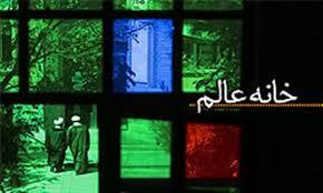 """""""خانه عالم"""" در روستا های جعفر آباد و دره جوز رفسنجان احداث شد"""