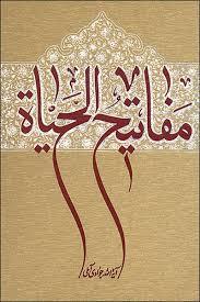 کتب ممتاز و اثر بخش توسط ستاد نماز جمعه به نمازگزاران رفسنجان معرفی می شود