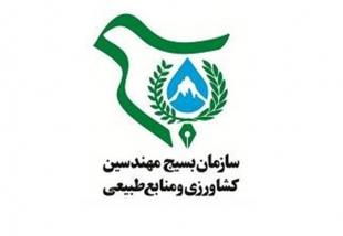سازمان بسیج مهندسین کشاورزی و منابع طبیعی استان کرمان بیانیه منتشر کرد