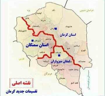 تبدیل رفسنجان به مرکز استان موجب ارائه خدمات بهتر به آن می شود/ نقشه طراحی شده اخیر به هیچ وجه صحت ندارد
