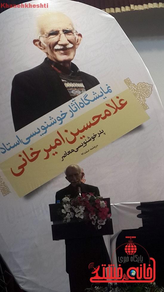 پدر خوشنویسی معاصر ایران در سرچشمه حضور یافت