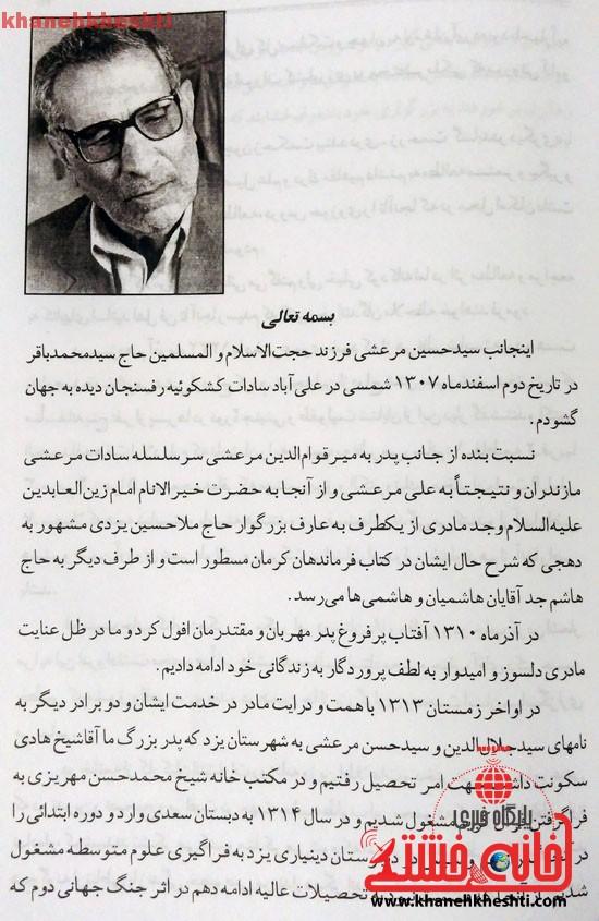 شاعر رفسنجانی دعوت حق را لبیک گفت (۲)