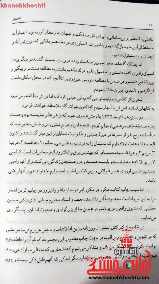 شاعر رفسنجانی دعوت حق را لبیک گفت (۳)