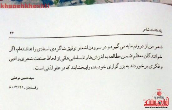 شاعر رفسنجانی دعوت حق را لبیک گفت (۴)
