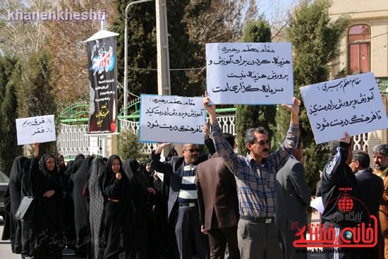 فرهنگیان رفسنجانی در اعتراض به وضعیت معیشتی خود مقابل فرمانداری تجمع کردند +عکس