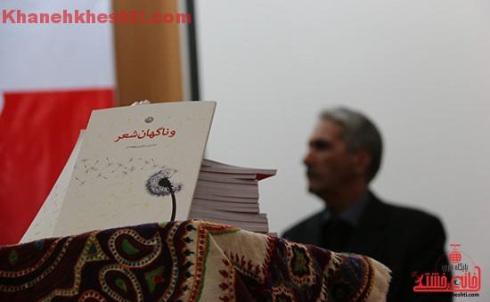 """""""و ناگهان شعر"""" رونمایی شد + عکس"""